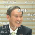 【炎上】菅総理の「ガースー」批判殺到に「ニコ生だからよくね」「ノリのわからない奴は黙ってろ」可哀想との声も