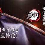【うまい】煉獄さん日輪刀11000円は安い!?