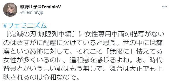 【炎上】ツイフェミ「無限列車編に女性専用車両がないのは配慮に欠けてる。世の中には痴漢という恐怖に対して、それこそ「無限に」怯えてる女性が多くいる」