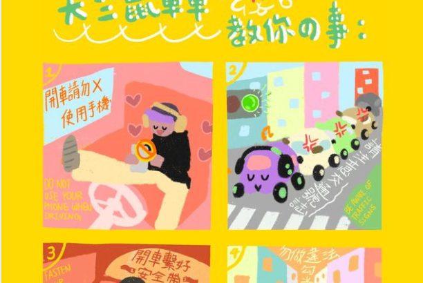 【世界現象】モルカー、台湾でも大流行!現地警察がFacebookにファンアートを投稿