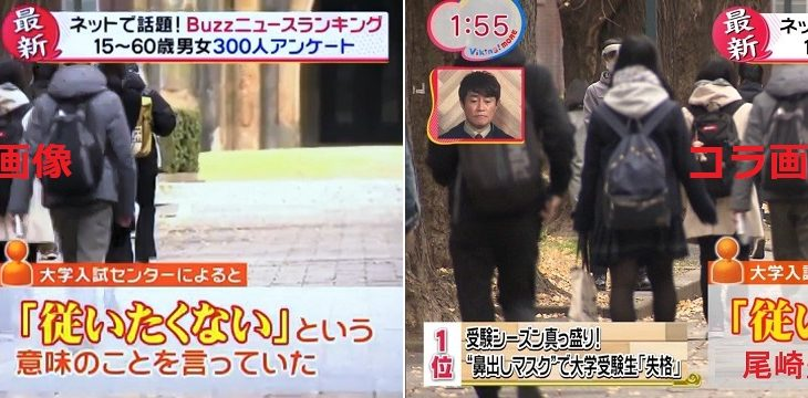 【炎上】鼻マスクの40代受験生、「従いたくない」と尾崎豊を流して抵抗との情報→デマの可能性