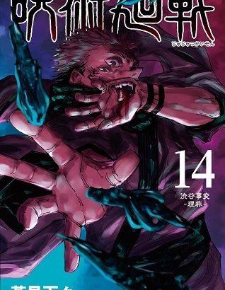 【急げ!】呪術廻戦14巻、すでに売り切れ続出!Amazonでは在庫アリ