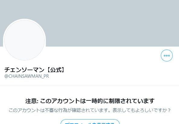 【悲報】チェンソーマン公式ツイッター、アカウント制限を食らう