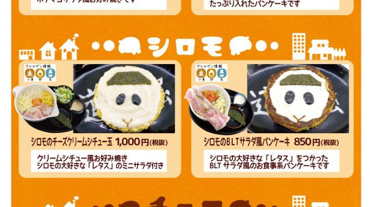 【初コラボ】モルカーお好み焼きがめちゃめちゃ美味そうと話題に!