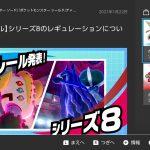 【ザシアン対策必須】ポケモン剣盾ランクマ・シリーズ8が2月よりスタート!禁止伝説級が使用可能に