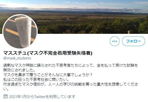 【なりすまし?】鼻マスクの49歳男のツイッターアカウント登場!?現行犯逮捕されたのにツイートできるの?