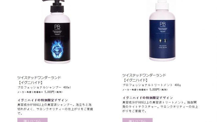 【高い】ツイステのシャンプー&トリートメントは5500円!花江夏樹のツイートで知る人たち