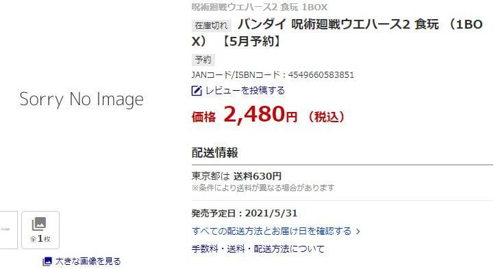 【話題】呪術廻戦ウエハース第2弾が早くも登場!発売日は5月末予定