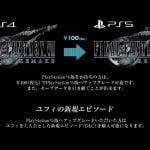 【完全版商法】FF7Rインターグレード、PS4版をアップグレード+ユフィ編を買った方が安い?