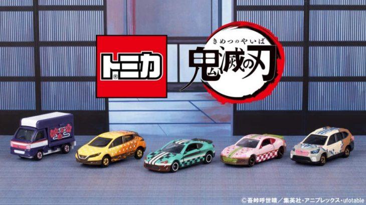 【売り切れ相次ぐ】鬼滅の刃トミカに「痛車みがある」「竈門兄妹を86とBRZという同型姉妹車にするのは上手い」