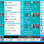 【2桁達成】ポケモン剣盾ランクマ・シーズン15ダブル使用構築「オーガトルネ雨スタン」