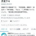 【偽垢】呪術廻戦・芥見下々先生のTwitter偽物アカウントが登場 集英社が注意喚起