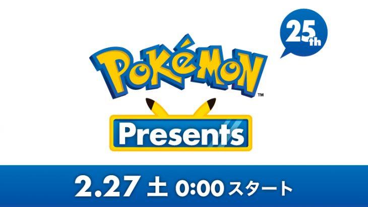 【確定!?】ダイパリメイクは明日0時のポケモンプレゼンツで公開か 増田順一氏「みんな、必ず見てね!」