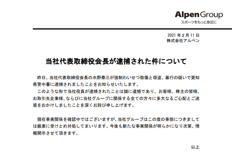 会長 逮捕 アルペン