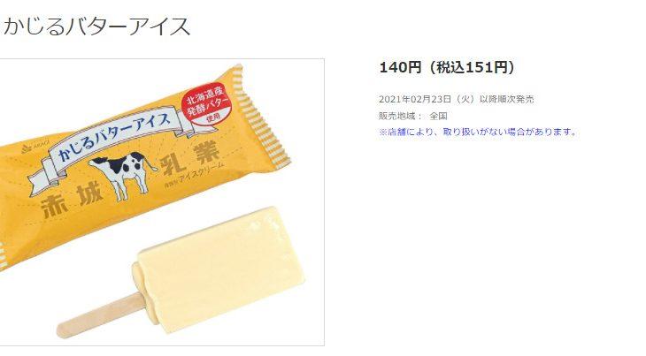 【話題】赤城乳業の「かじるバターアイス」、まんまバターな件