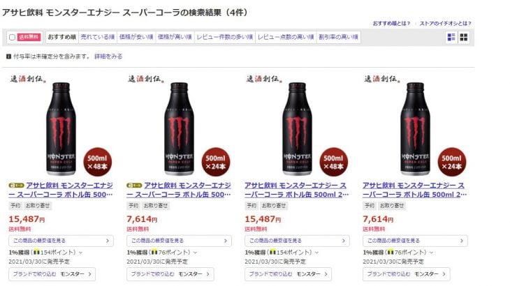 【話題】モンスターエナジー・スーパーコーラ発売!?「ネット上に情報ない。情報求む」→Yahooショッピングに売ってるのが見つかる「ネット上に情報あって草」