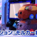 【モルミッション】モルカー8話の予告にもシロモなし!ゾンビのままなのか…「洗車したら落ちないかな」