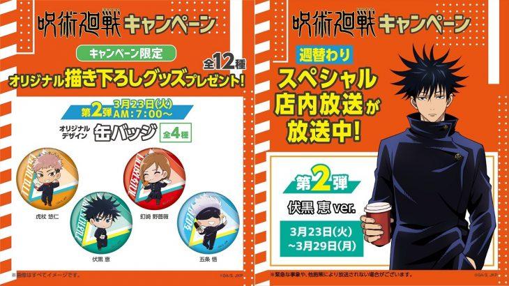 【音声あり】ファミマ×呪術廻戦、缶バッジの配布開始!今週の店内放送は伏黒