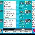 【2桁達成】ポケモン剣盾ランクマ・シーズン16ダブル使用構築「エルフボルトオーガ」