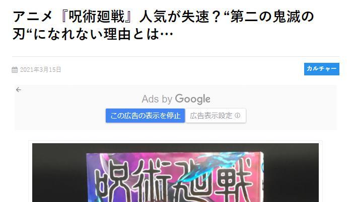 【話題】まいじつ「アニメ『呪術廻戦』が失速!第二の鬼滅の刃にはなれない!!」→これ論破します