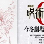 【なぜ】呪術廻戦映画の公開日は12月24日説
