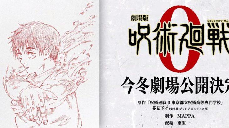 【速報】呪術廻戦の映画化、ガチだった!アニメ公式サイトにオープン 0巻の過去編が今冬に公開決定