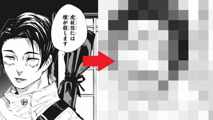 【呪術廻戦143話】乙骨に主演男優賞をあげたいとの声 虎杖の味方と判明