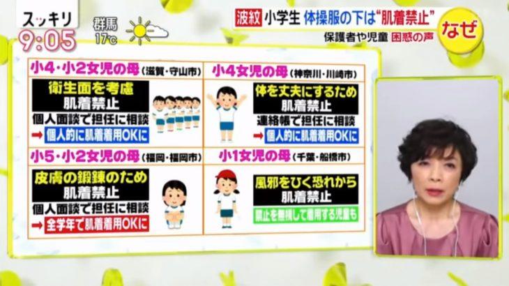 """【大炎上】小学校で体操服の下に肌着禁止 福岡市では""""男性教師が胸の成長を確認""""できたら着用可に「皮膚の鍛錬とか苦しい言い訳するなよ変態」「キモ先生達の餌食になる様な規則やめろよ」「どこの学校名か晒せ」"""