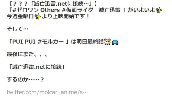 【爆笑】仮面ライダーゼロワン公式ツイッター、モルカー最終回で大喜利→ツイ消し