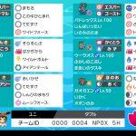 【2桁達成】ポケモン剣盾ランクマ・シリーズ8ダブル使用構築「イエッサンバドレックス」