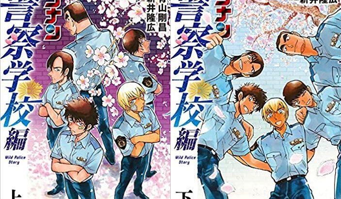 【ネタバレ】映画「名探偵コナン」、来年は警察学校編!?予告で松田の声