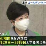【大炎上】東京都の緊急事態宣言は「GW潰し」だと批判殺到!「でも仕事とオリンピックは潰さない、最早ヘイトためるポーズ」