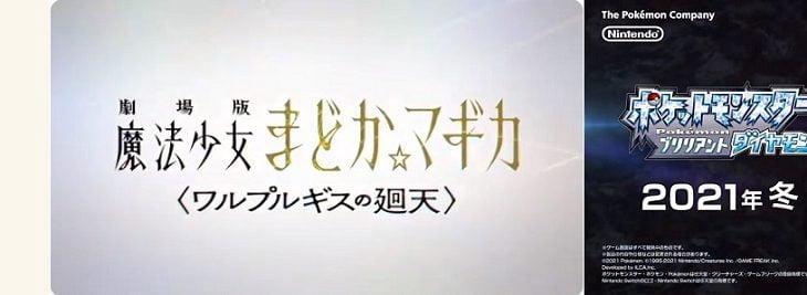 【令和とは】スラムダンク映画化、まどマギ続編、ダイパリメイク…平成の名作が続々と復活!平成33年かと話題に