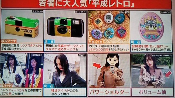 【話題】「平成レトロ」が若者の間でブームに!?「レトロは昭和のものだから!!平成は新しいの考えて!!」