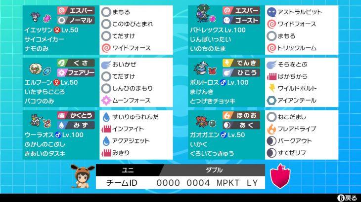 【究極形】ポケモン剣盾ランクマ・シーズン17ダブル使用構築「イエッサンバドレックス・改」