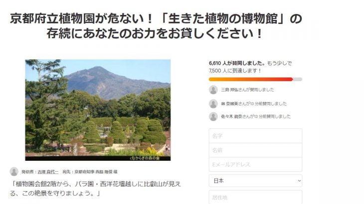 【トレンド入り】「京都府立植物園が危ない」園の再開発計画に反対運動