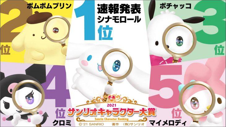 【なんで】2021年サンリオキャラクター大賞、速報1位はシナモンに!「ポチャッコ3位!ンゴちゃんよかったね〜〜」「こぎみゅん誰」「キティさんが8位はありえねぇ…」