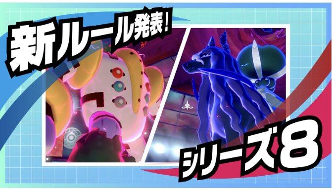 【ラストシーズン】ポケモン剣盾ランクマ・シリーズ8ダブル、結局強い禁伝は?