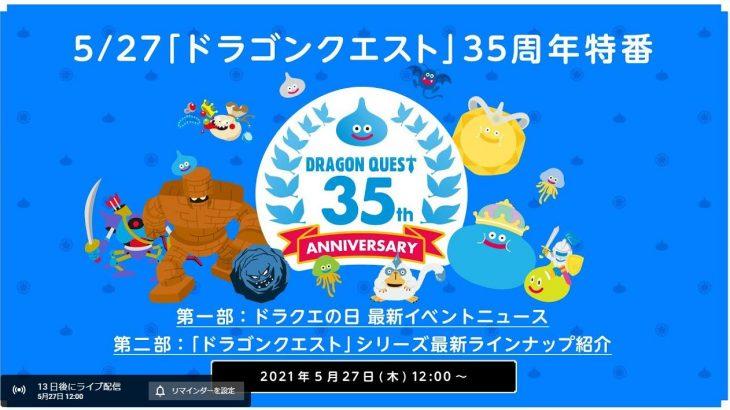 【期待】「ドラクエ12」がトレンド入り!35周年記念特番で発表かと話題に