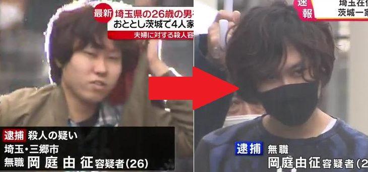 """【茨城一家殺傷】""""無職""""岡庭由征、昨年11月の逮捕後に整形してた!?両親のクレカで顔を変えたか"""