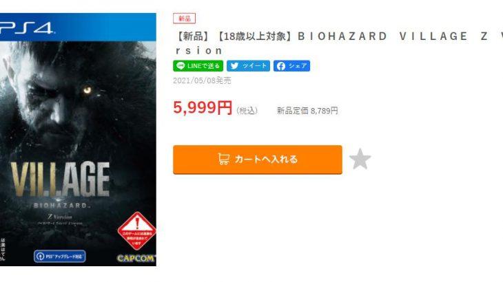 【悲報】「バイオハザード ヴィレッジ」(バイオ8)新品、ゲオで5999円に…日本では初週11万本の売上