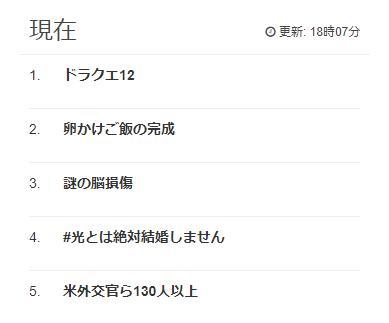 【話題】「ドラクエ12」がトレンド1位に!オンラインでSwitch確定?ビルダーズ3、ヒーローズ3、カミュマヤなどの期待も