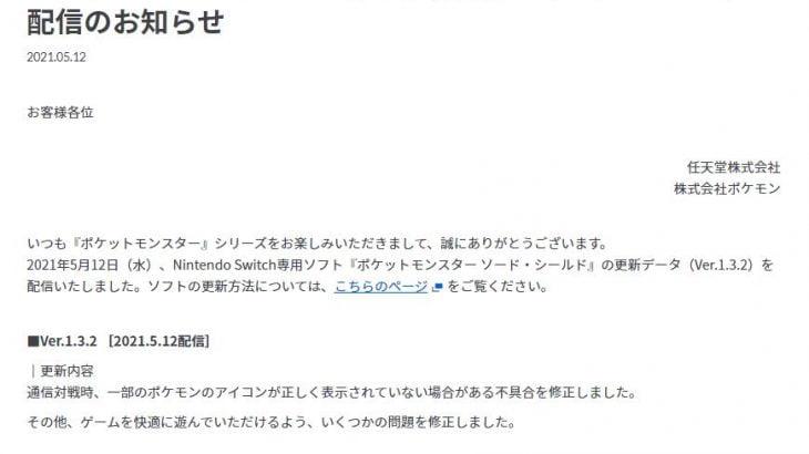 【アプデ】ポケモン剣盾、更新データ(Ver.1.3.2)でザシアンバグなどが修正!もう、禁伝ランクマ終わってるんだけど…
