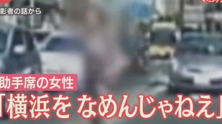 【モーニングショー】「横浜なめんな」「横浜に喧嘩売ってんじゃねぇぞ!」東京ナンバーに暴言・暴行 第二の宮崎文夫・喜本奈津子が登場