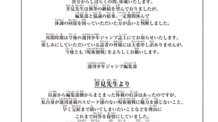 【悲報】呪術廻戦、今度は1ヶ月の休載に…今年4回目、長期休載棒読み