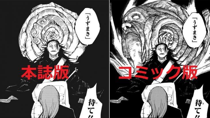【大炎上】呪術廻戦の芥見下々先生、夏油の「うずまき」元ネタは伊藤潤二先生の作品と認める!後出し許可&謝罪なしで批判殺到