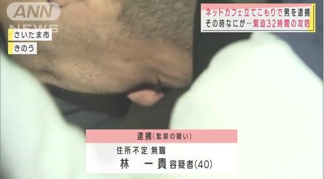 【噂】林一貴容疑者は前科3犯との情報 いずれも若い女性を狙った卑劣な犯行