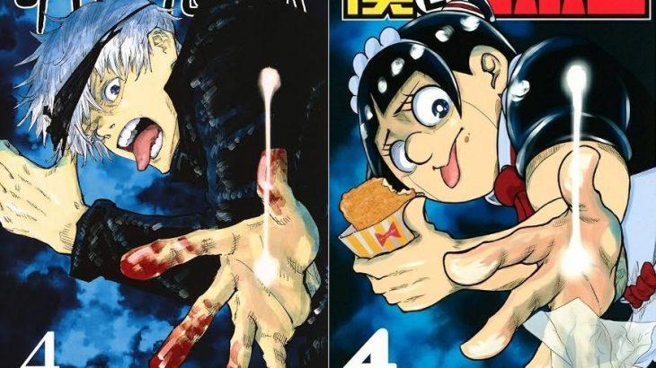 """【ヤバイですよ!】""""呪術廻戦""""をパクった漫画が話題に!"""