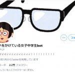 【トレンド1位】メガネをかけている女子中学生bot、フォロー垢までこだわり抜いてると話題に!「共感性羞恥ハンパない」「解像度が高い」とも