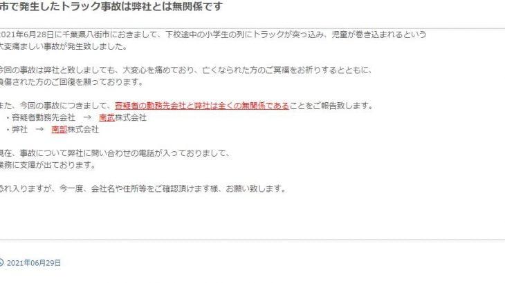 【警告】梅沢洋容疑者の南武株式会社と無関係の南部株式会社にクレーム電話殺到「業務に支障が出ております」